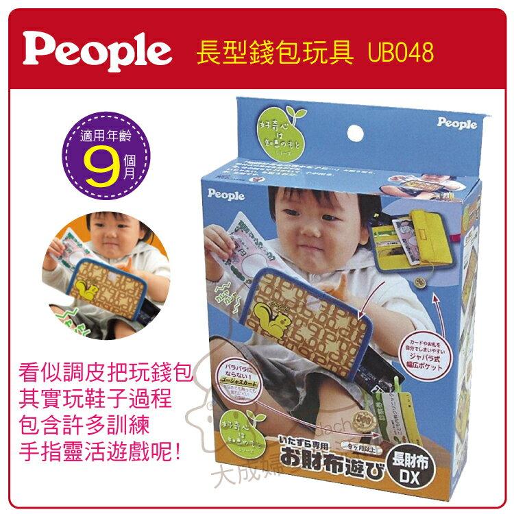 【大成婦嬰】日本 People 手指知育玩具系列-寶寶長型錢包玩具UB048 0