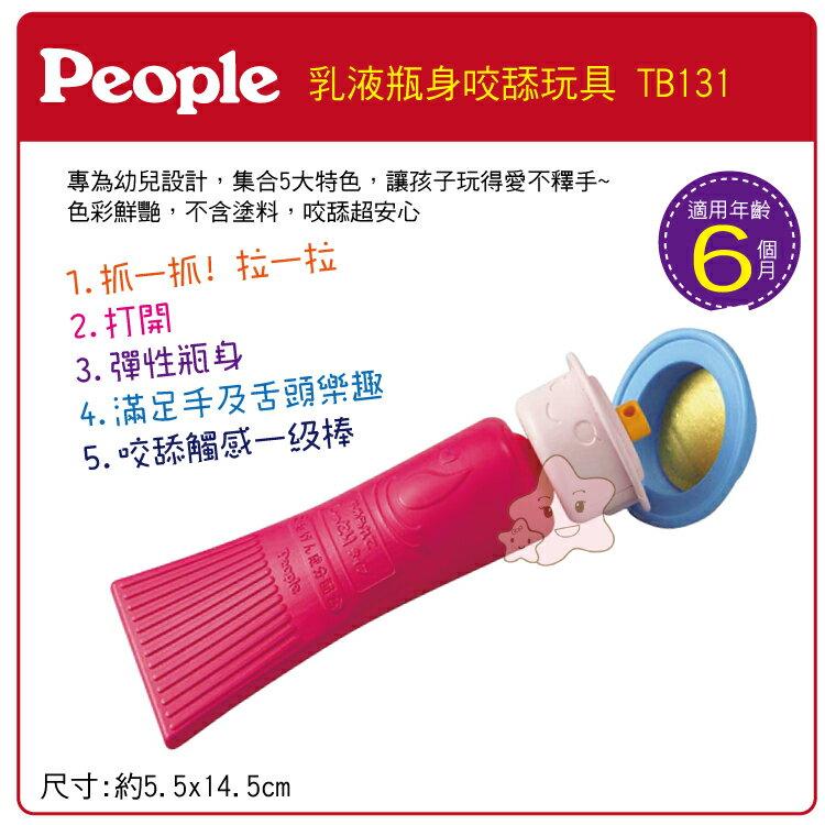 【大成婦嬰】日本 People☆乳液瓶身咬舔玩具TB131 固齒器 輕量 公司貨 0