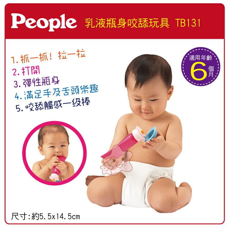 【大成婦嬰】日本 People☆乳液瓶身咬舔玩具TB131 固齒器 輕量 公司貨 1