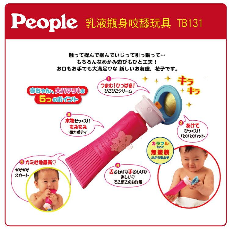 【大成婦嬰】日本 People☆乳液瓶身咬舔玩具TB131 固齒器 輕量 公司貨 2