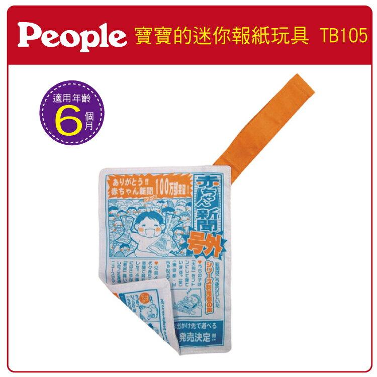 【大成婦嬰】日本 People 寶寶的迷你報紙玩具 (TB105) 0