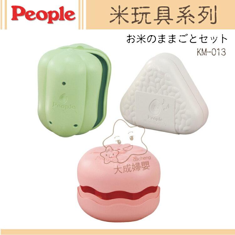 【大成婦嬰】日本 People 米的舔咬玩具-米的辦家家酒組合 KM-013 固齒器 2