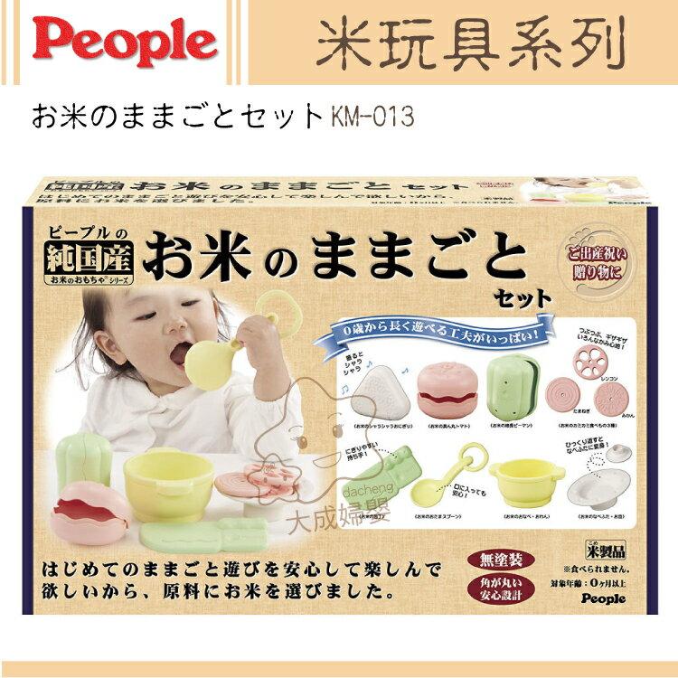 【大成婦嬰】日本 People 米的舔咬玩具-米的辦家家酒組合 KM-013 固齒器 0