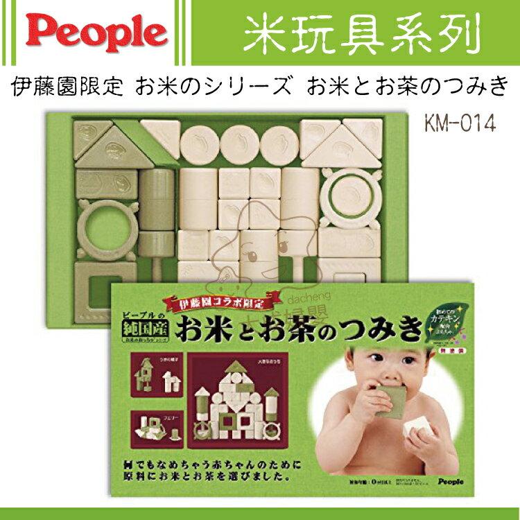 【大成婦嬰】日本 People 茶的舔咬玩具-茶與米的積木組合 KM-014(伊藤園合作推出限量版) 固齒器 0