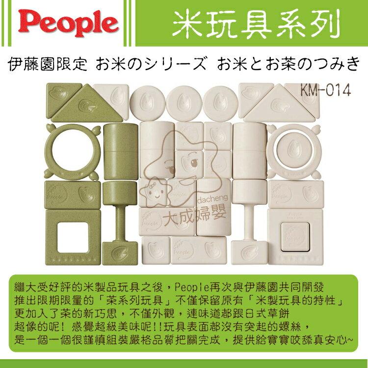 【大成婦嬰】日本 People 茶的舔咬玩具-茶與米的積木組合 KM-014(伊藤園合作推出限量版) 固齒器 1