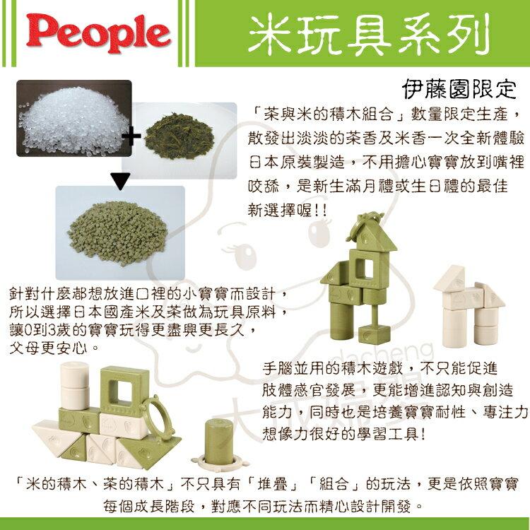 【大成婦嬰】日本 People 茶的舔咬玩具-茶與米的積木組合 KM-014(伊藤園合作推出限量版) 固齒器 2