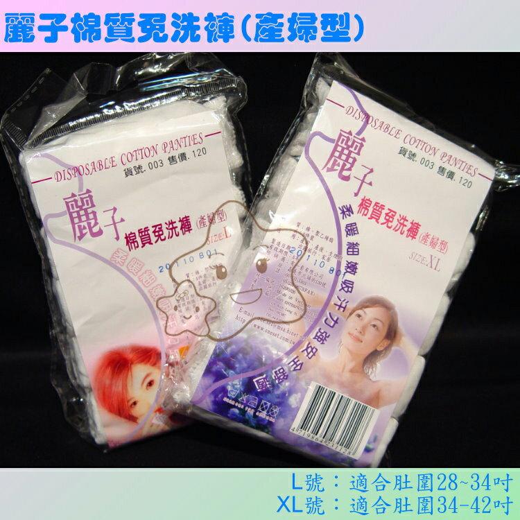 【大成婦嬰】麗子 孕婦棉質免洗褲/5入 (產婦型) 0