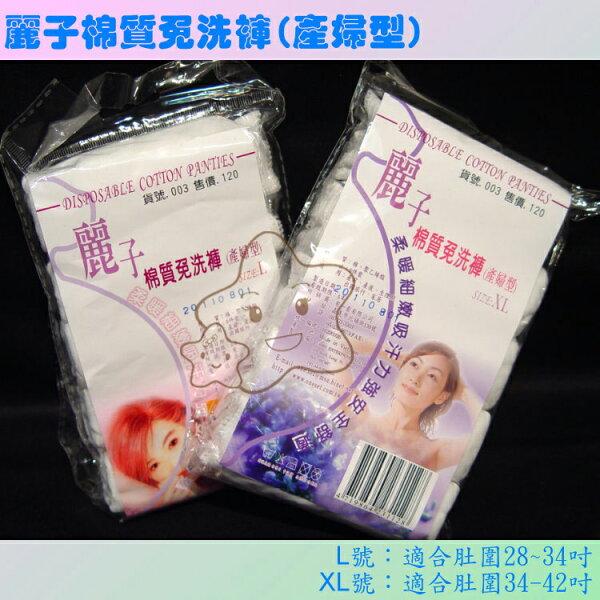 【大成婦嬰】麗子 孕婦棉質免洗褲/5入 (產婦型)