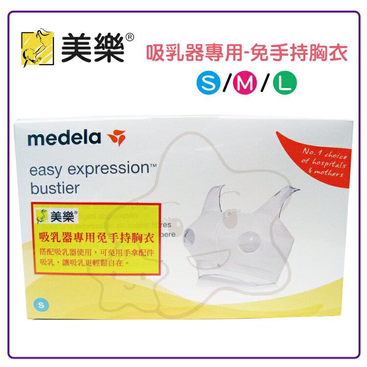 【大成婦嬰】美樂 medela 吸乳器專用手持胸衣(1入) 1