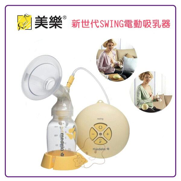 【大成婦嬰】medela 美樂 新世代SWING 電動吸乳器(漢堡機) M231