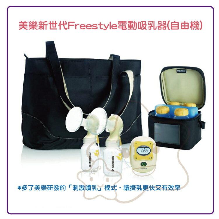 【大成婦嬰】medela 美樂 新世代Freestyle電動吸乳器-自由機 (M235) 附Calma母乳專用哺乳器 (運費$150) - 限時優惠好康折扣