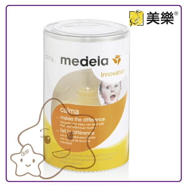 【大成婦嬰】medela 美樂 CALMA母乳專用哺乳器