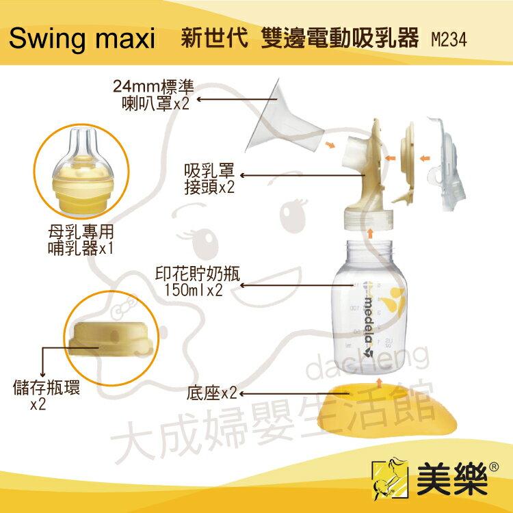 【大成婦嬰】medela 美樂 新世代SWING 雙邊電動吸乳器(漢堡機) M234 附Calma母乳專用哺乳器 1