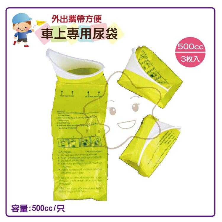 【大成婦嬰】車用尿袋(3入/組)  男女老少皆可用, 以備不時之需167-0003 0