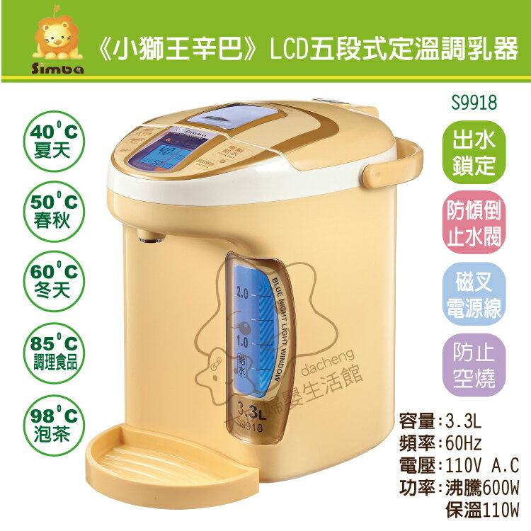【大成婦嬰】Simba 小獅王 五段式電腦夜光液晶定溫調乳器 (3.3公升)S9918 0