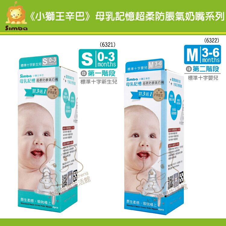 【大成婦嬰】Simba 小獅王 超柔防脹氣標準十字奶嘴6321 (0~12以上適用) 0