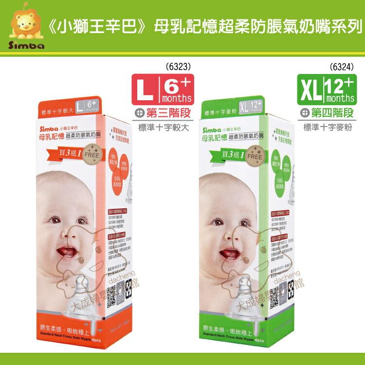 【大成婦嬰】Simba 小獅王 超柔防脹氣標準十字奶嘴6321 (0~12以上適用) 1