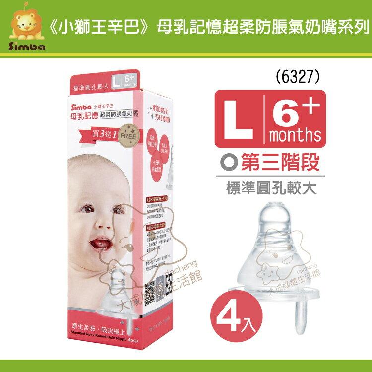 【大成婦嬰】Simba 小獅王 超柔防脹氣標準圓孔奶嘴6325 (0~6個月以上適用) 2