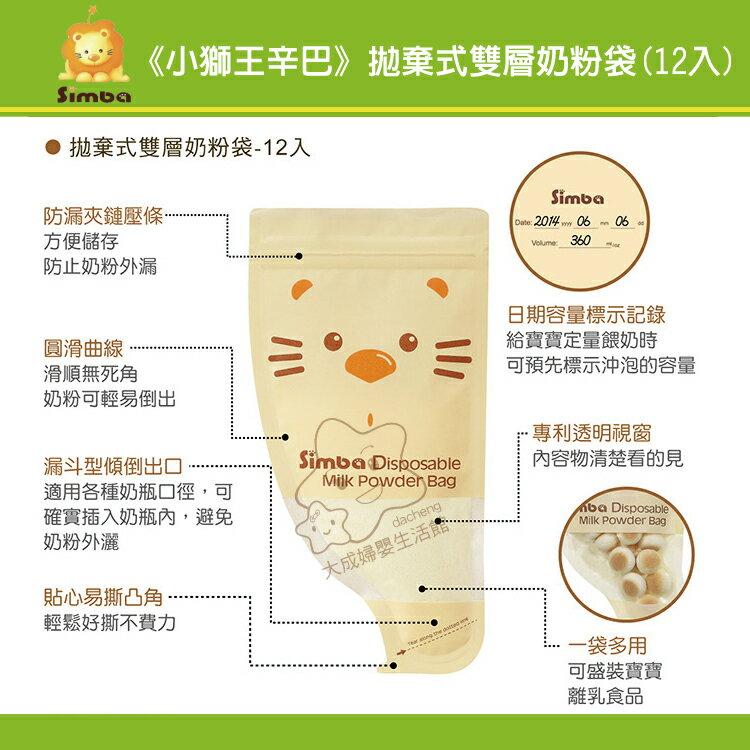 【大成婦嬰】Simba 小獅王 拋棄式雙層奶粉袋S1213(12入) 1
