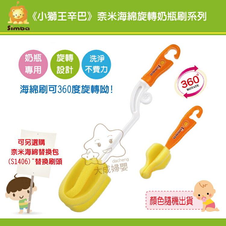 【大成婦嬰】Simba 小獅王 奈米海綿旋轉奶瓶刷 (S1416) 0