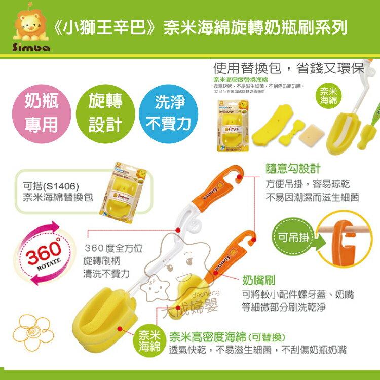 【大成婦嬰】Simba 小獅王 奈米海綿旋轉奶瓶刷 (S1416) 2