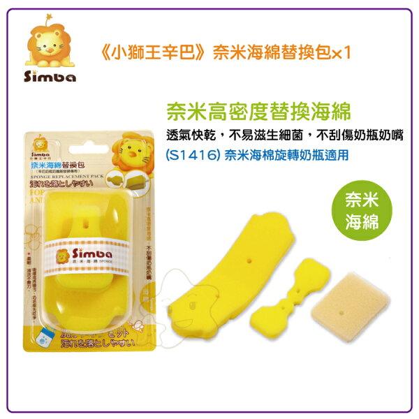 【大成婦嬰】Simba 小獅王 奈米海綿替換包 (S1406)