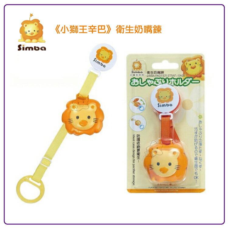 【大成婦嬰】Simba 小獅王 衛生奶嘴鍊 (S1736) 0