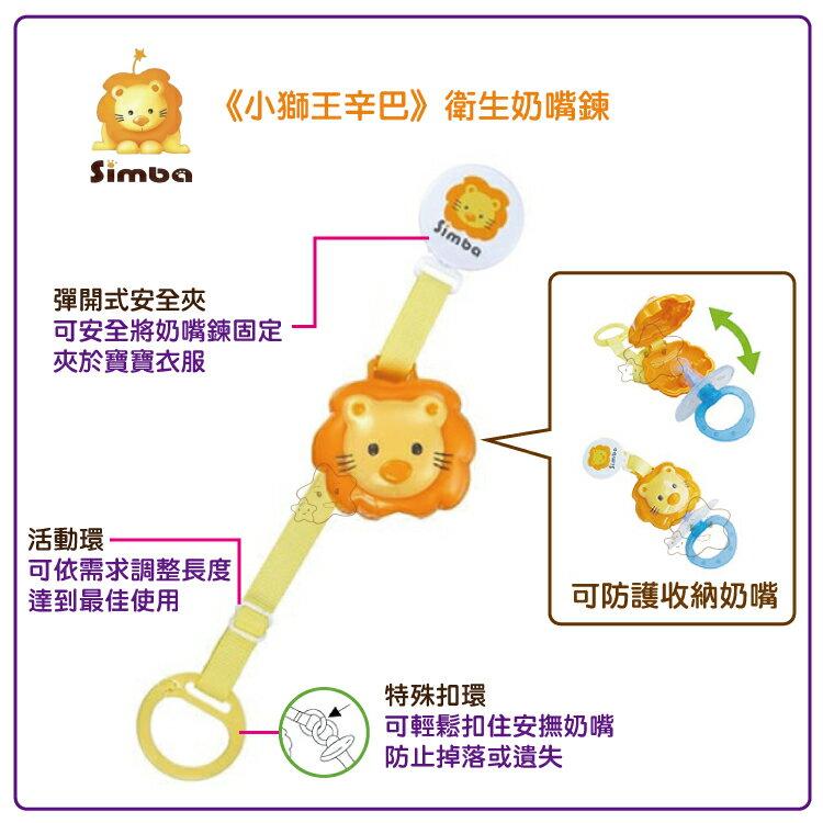 【大成婦嬰】Simba 小獅王 衛生奶嘴鍊 (S1736) 1