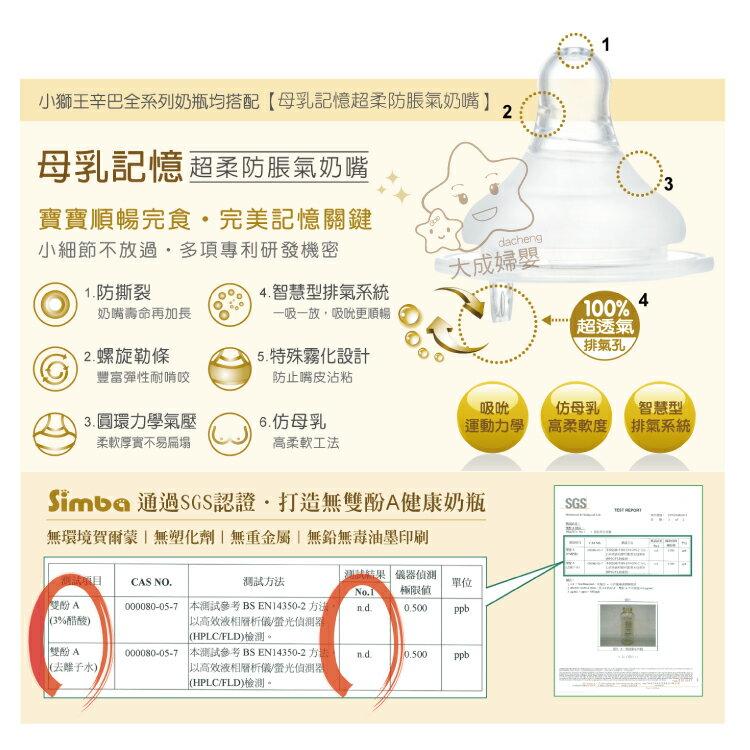 【大成婦嬰】Simba 小獅王 PPSU寬口葫蘆小奶瓶(6186) 200ml 奶嘴升級,不加價 2
