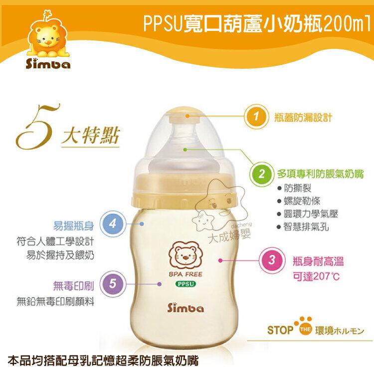 【大成婦嬰】Simba 小獅王 PPSU寬口葫蘆小奶瓶(6186) 200ml 奶嘴升級,不加價 1