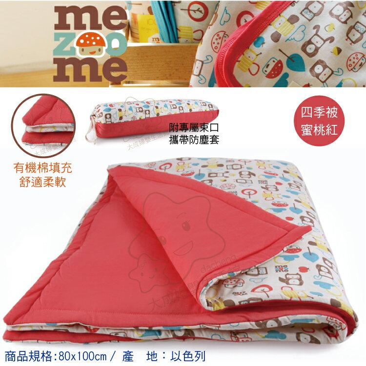【大成婦嬰】以色列 mezoome 有機棉被毯-四季被(80X100cm) 2