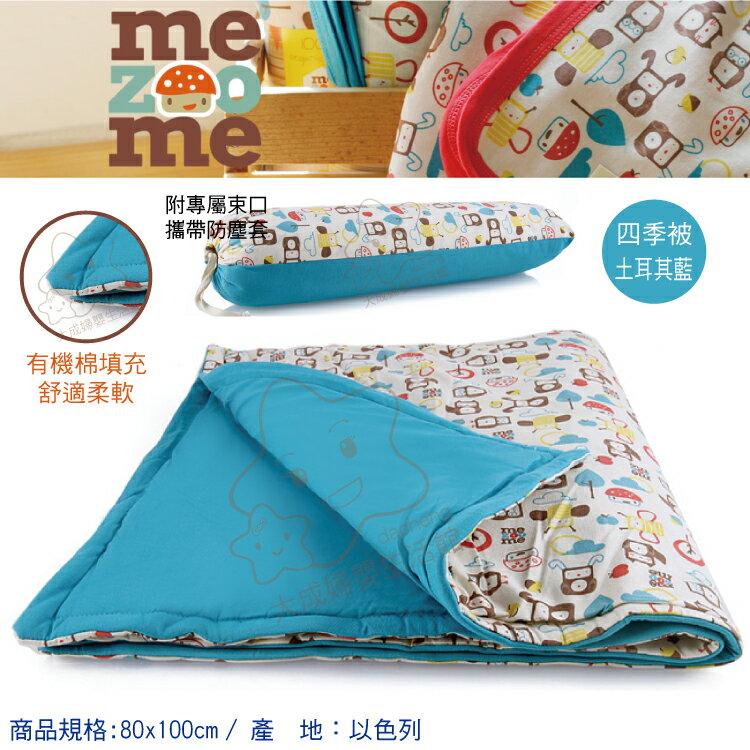 【大成婦嬰】以色列 mezoome 有機棉被毯-四季被(80X100cm) 0