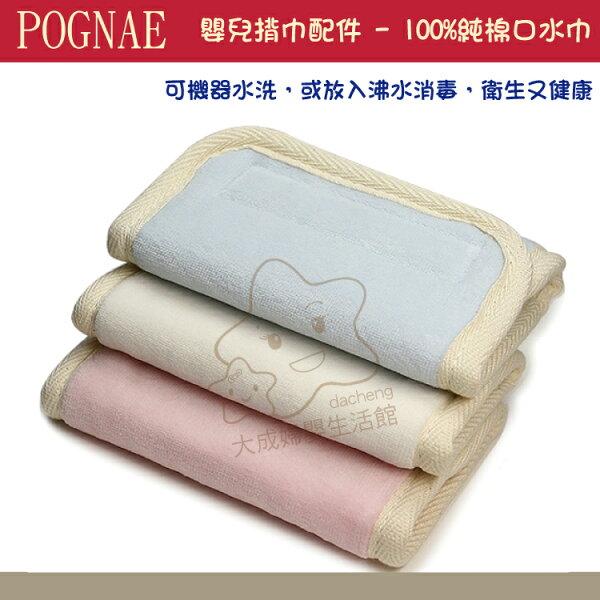 【大成婦嬰】韓國Pognae 100% 純棉口水巾 (原廠公司貨) 2入/組