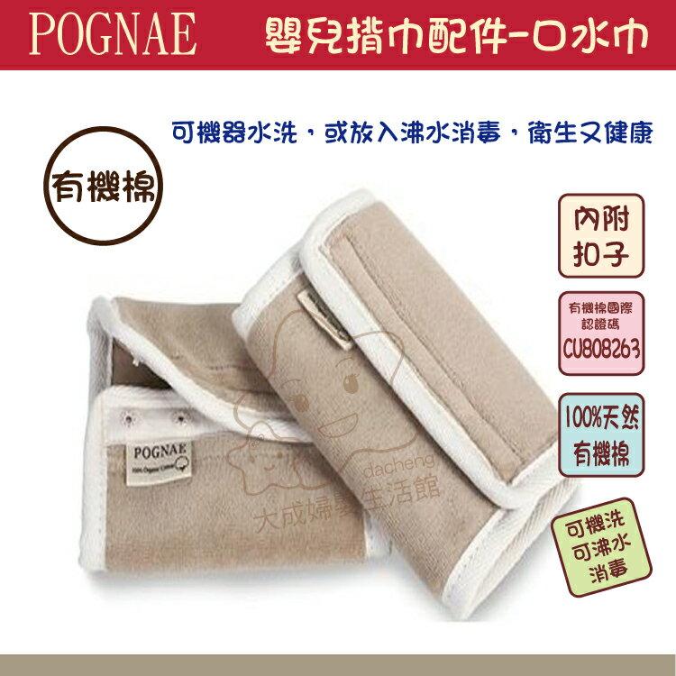 【大成婦嬰】韓國 Pognae 100% 有機棉口水巾 (原廠公司貨) 1