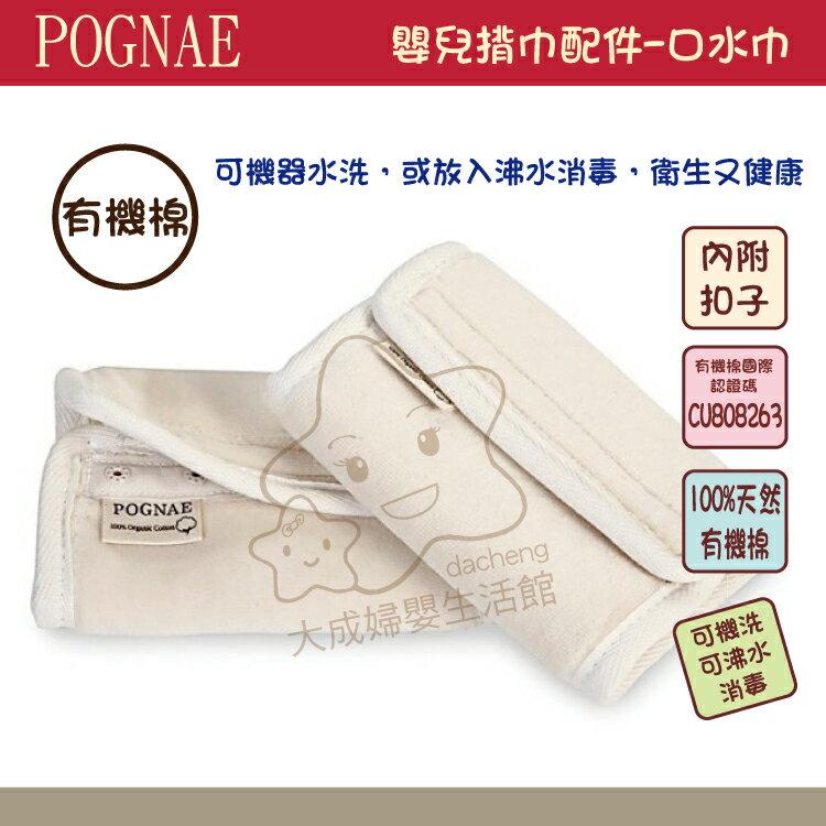 【大成婦嬰】韓國 Pognae 100% 有機棉口水巾 (原廠公司貨) 2