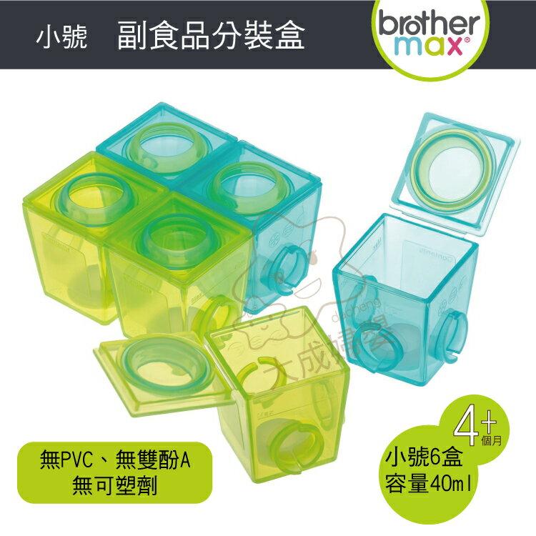 【大成婦嬰】英國 Brother Max 副食品分裝盒71428(小號6盒) 冰磚 公司貨 0