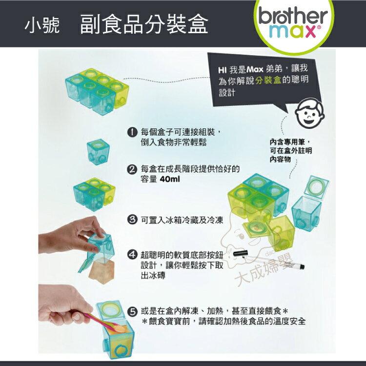 【大成婦嬰】英國 Brother Max 副食品分裝盒71428(小號6盒) 冰磚 公司貨 1