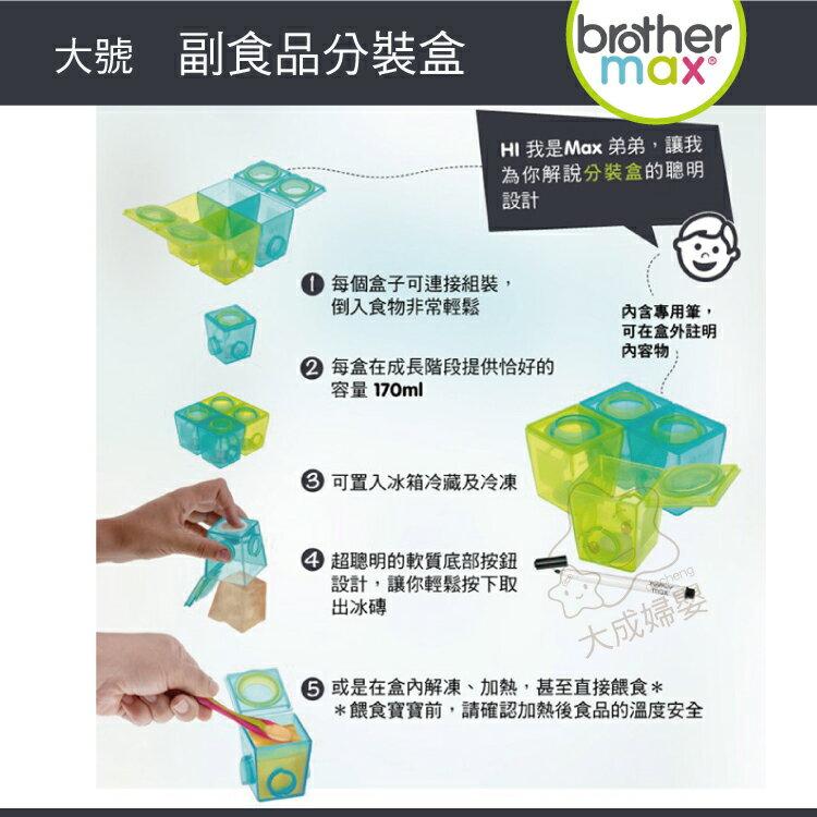 【大成婦嬰】英國 Brother Max 副食品分裝盒71435(大號4盒) 冰磚 公司貨 1