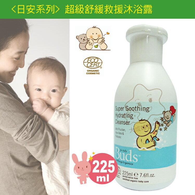 【大成婦嬰】澳洲 Buds芽芽有機 超級舒緩救援沐浴露 (3031)225ml 大人小孩都適用 0