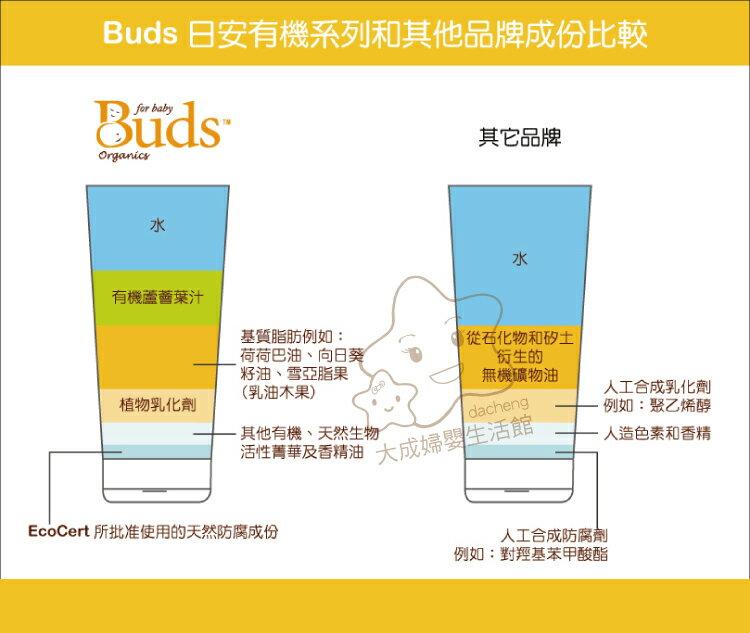 【大成婦嬰】澳洲 Buds芽芽有機 頭髮及身體保濕沐浴露(2131)225ml  大人小孩都適用 1