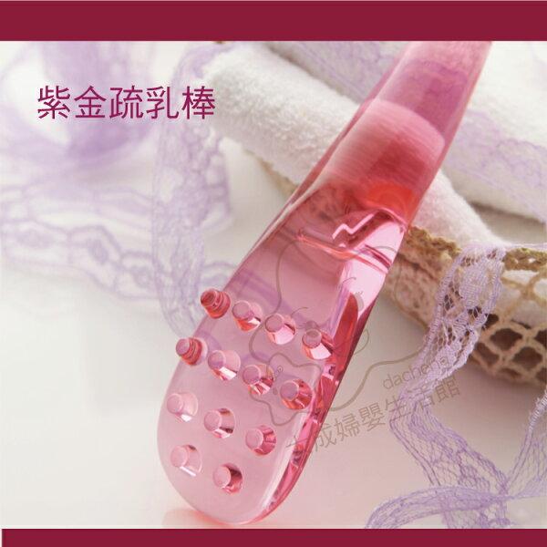 【大成婦嬰】紫金堂 疏乳棒 (1入)0615