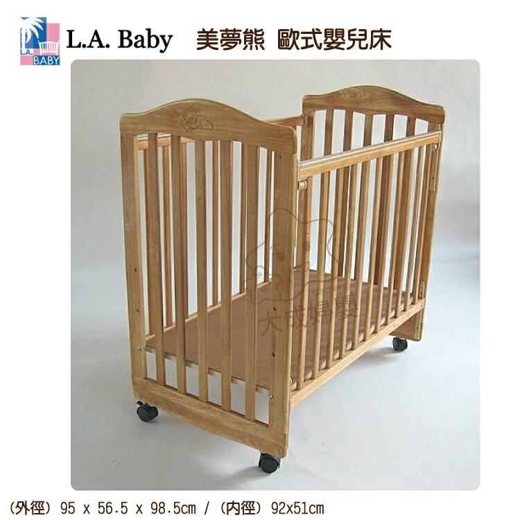 【大成婦嬰】L.A.BABY 2100NR 美夢熊 歐式嬰兒床 (原木色 / 白色) 1