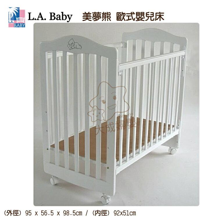 【大成婦嬰】L.A.BABY 2100NR 美夢熊 歐式嬰兒床 (原木色 / 白色) 0