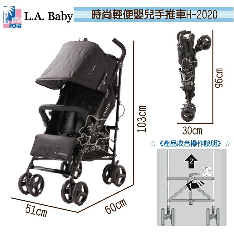 【大成婦嬰】L.A. Baby 時尚輕便嬰兒手推車H-2020 0