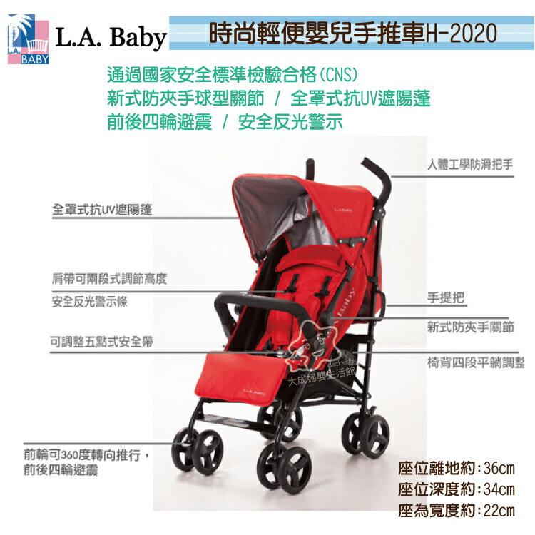 【大成婦嬰】L.A. Baby 時尚輕便嬰兒手推車H-2020 2