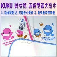 【大成婦嬰】KUKU 酷咕鴨(兩用雙面)毛巾布 紗布四方大浴巾2122 吸水力強可當包巾.涼被使用 0