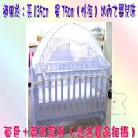 【大成婦嬰】歐洲宮廷式嬰兒床蚊帳V-J172B (大、小嬰兒床、遊戲床適用) 單一顏色:白 1
