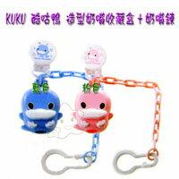 【大成婦嬰】KUKU 酷咕鴨 造型奶嘴收藏盒+奶嘴鍊5331 (粉紅 、 藍) - 限時優惠好康折扣