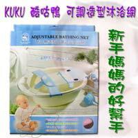 【大成婦嬰】KUKU 酷咕鴨 可調造型沐浴網1043 (新手媽媽的好幫手)
