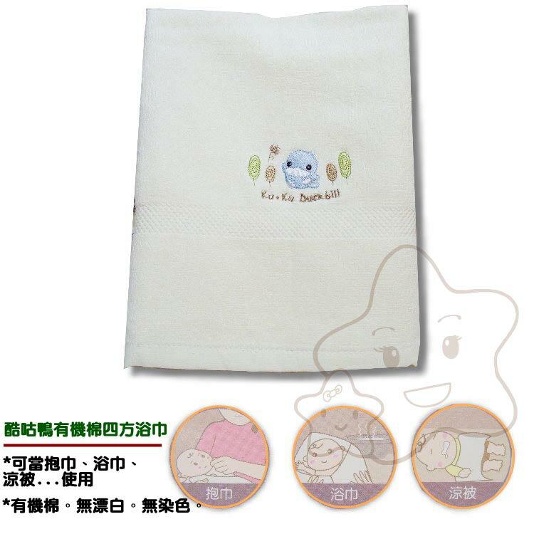 【大成婦嬰】KUKU 酷咕鴨 有機棉四方大浴巾2370 包巾、浴巾、涼被 - 限時優惠好康折扣